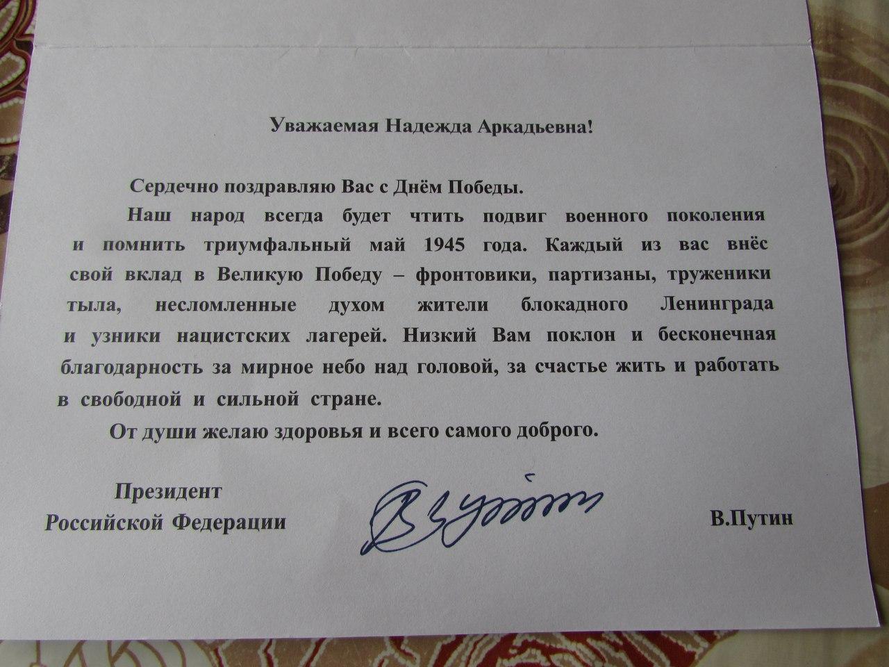 Благодарность от президента РФ В.В. Путина