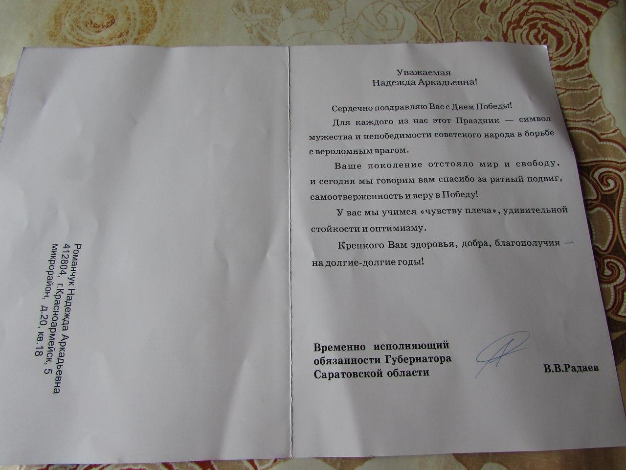 Благодарность от В.В. Радаева