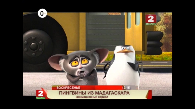 [Беларусь-2] Анонс - Пингвины из Мадагаскара (20.09.2017)