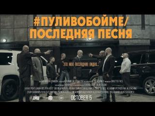 Премьера. Каспийский Груз - #пуливобойме  Последняя песня