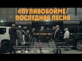 Премьера. Каспийский Груз - #пуливобойме ⁄ Последняя песня