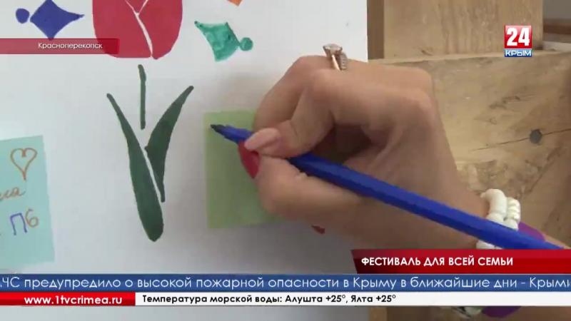В Красноперекопске прошел первый семейный фестиваль PerFest