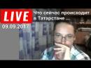 LIVE 09.09.2017 Что сейчас происходит в Татарстане (новости изнутри)