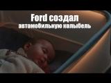 Ford создал автомобильную колыбель
