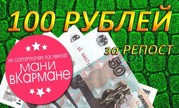 100 рублей разыграем у нас в группе‼  Условия участия: 1) Вступить