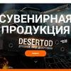 Desertod Ru