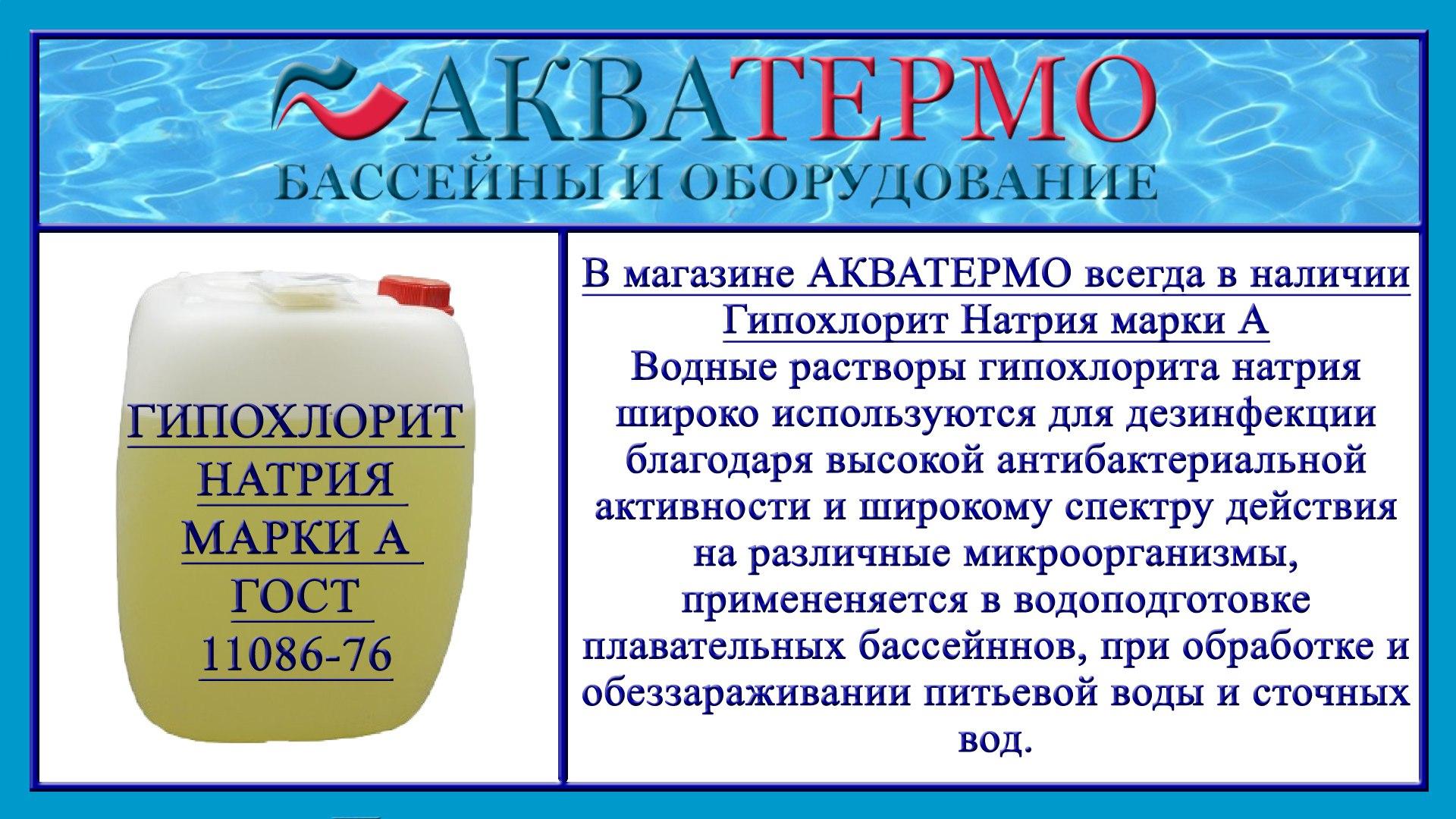 Гипохлорит Натрия марки А в магазине Акватермо в Петрозаводске