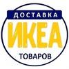 Доставка товаров ИКЕА в Киров