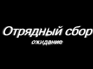 """""""Викинги севера"""" (7 отряд) - Работа на фестиваль """"Немого кино"""" - 1 смена 2017"""