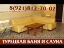 Приглашаем в турецкую баню и сауну на Гагарина, 4. Отличный отдых! Круглосуточно! тел. 8921-812-70-02