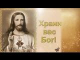 Хрони Вас Бог