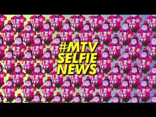Злобные или не очень 12 Злобных Зрителей #mtvselfienews