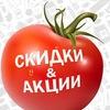 Смоленск - Акции и Скидки!