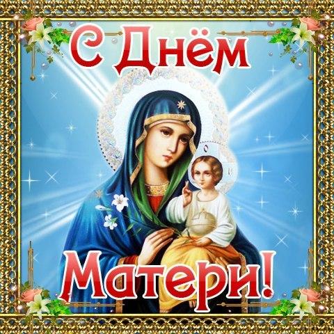 Открытка храни господь всех матерей, дед