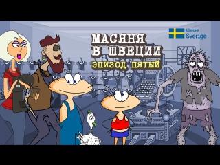 Масяня в Швеции. Эпизод 5