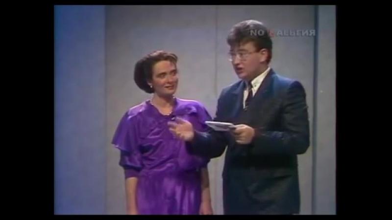 Любовь с первого взгляда (1-й канал Останкино,13.09.1992)weall8090