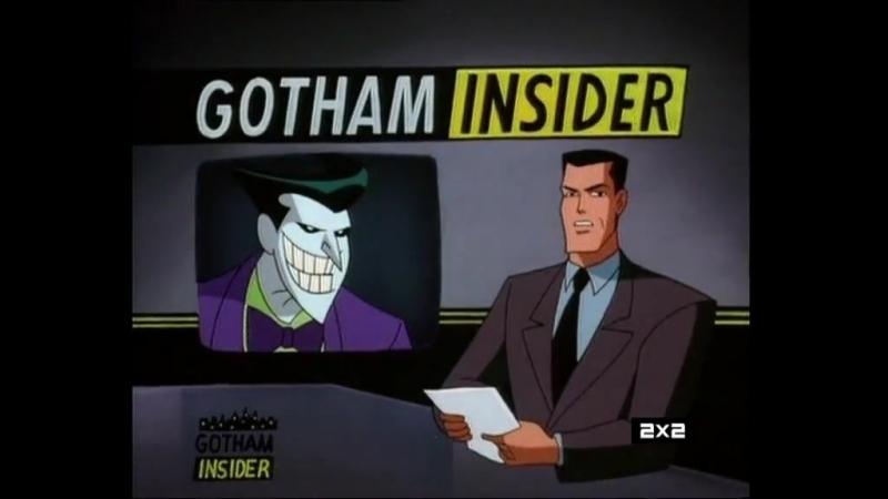 Новые приключения Бэтмена - 1 сезон 7 серия