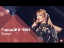 ГОРОД 312 - Сокол (концерт ЧБК 28.10.2016)