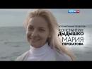 Заставка телесериала Идеальная жертва Россия 1 2015