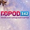 Город 342. Пермь