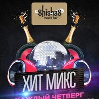 ЧЕТВЕРГ: ХИТ МИКС в Shishas Happy Bar!