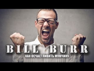 Билл Бёрр (Bill Burr) - Как осчастливить мужчину