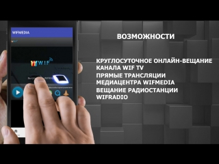 #МОБИЛЬНОЕ_ПРИЛОЖЕНИЕ_WIFMEDIA