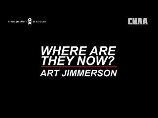 Where are They Now Season 2 Episode 6 Art Jimmerson