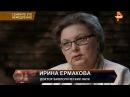 Ермакова Ирина Владимировна Документальный фильм о продуктах питания ГМО Сожрите это немедленно