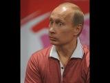 Путин и телочка! Вы на что намекаете? Супер прикол! Всем советую!