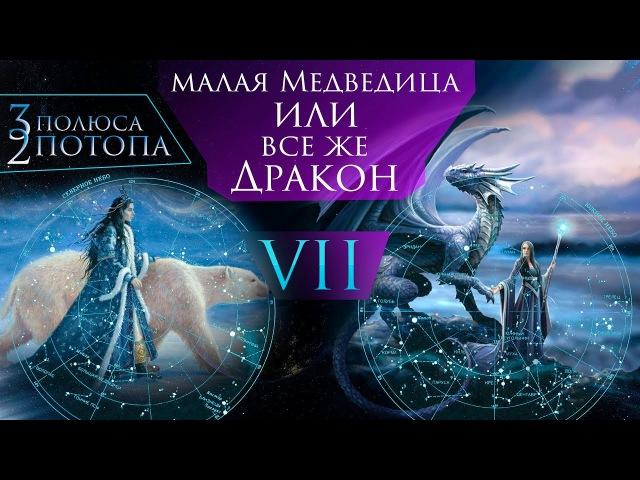 Малая Медведица или все же Дракон? Три полюса , два потопа. часть 7. AISPIK aispik айспик