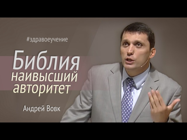 Андрей Вовк Только Писание авторитет Хорошая проповедь