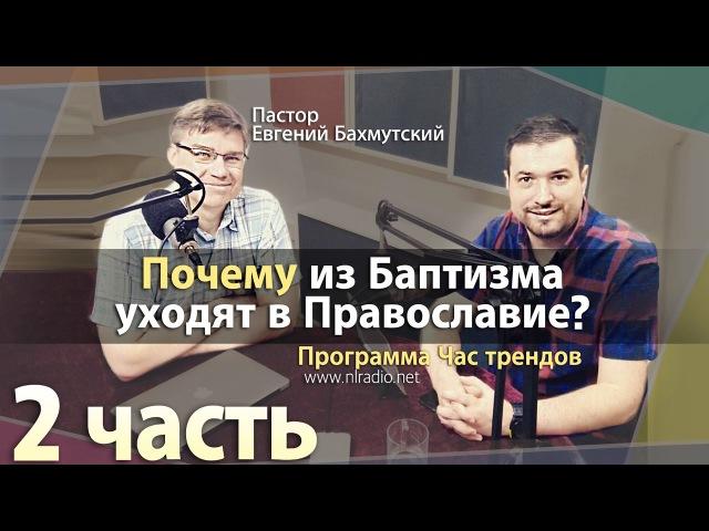 Откровенный разговор с Евгением Бахмустким 2 Часть.