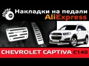 Накладки на педали Сhevrolet Сaptiva / Алиэкспресс для авто / Тюнинг Шевроле Каптива