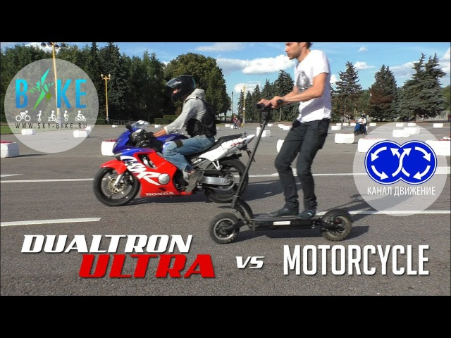 Dualtron Ultra cамый мощный электросамокат vs мотоцикл