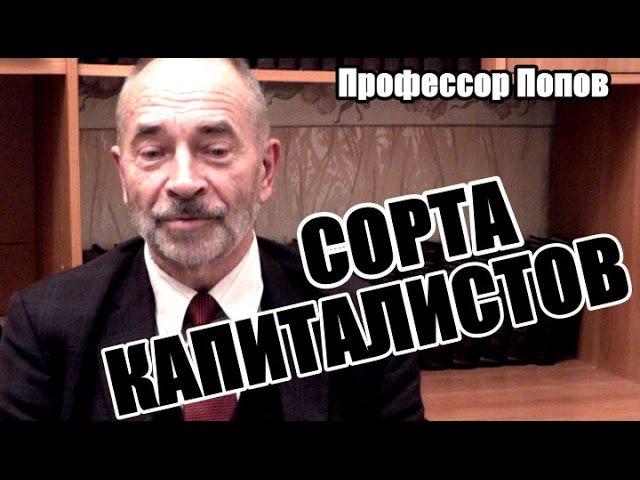 Про сорта капиталистов Профессор Попов