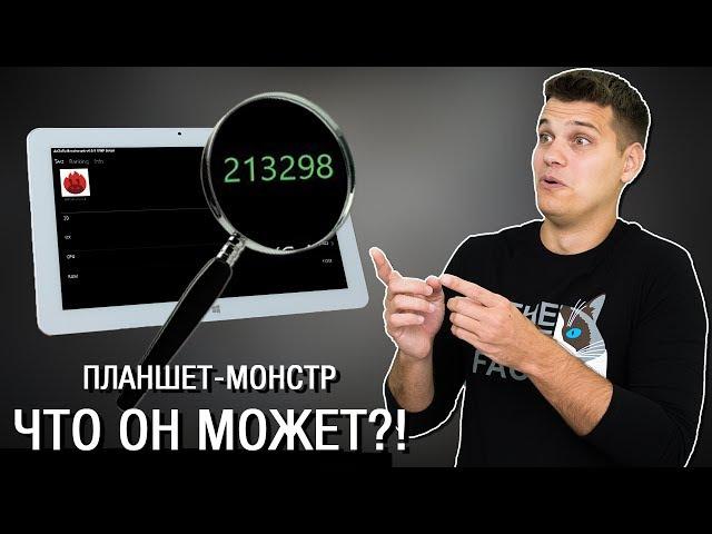 213 000 баллов в Аntutu. Планшет-МОНСТР на Windows
