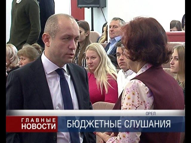 Бюджет Орловщины
