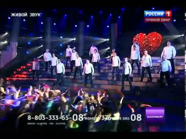 битва хоров Екатеринбург финал 1