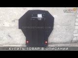 Защита двигателя Фольксваген Пассат Б3. Защита картера Volkswagen Passat B3. Тюнинг