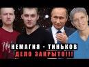 Немагия победила, Тиньков отозвал уголовное дело, Путину доложили о Немагии