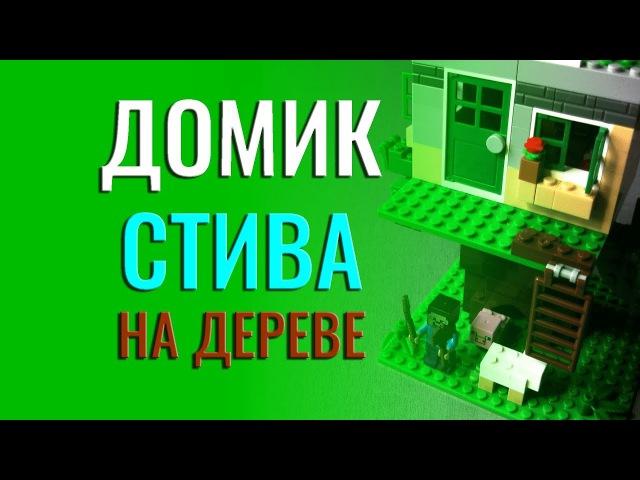 Дом на Дереве Майнкрафт Домик Стива на дереве Как построить дом на дереве Майнкр...