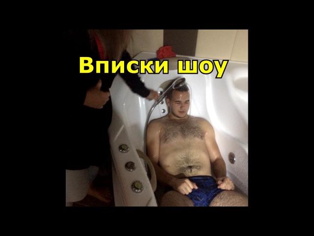 Вписки шоу 2Подрались и разбили кальян!