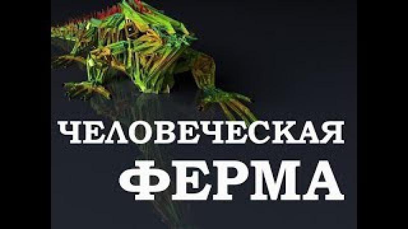 Вадим Зеланд — Человеческая ферма