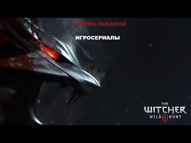 Ведьмак 3 Игросериал 13 серия