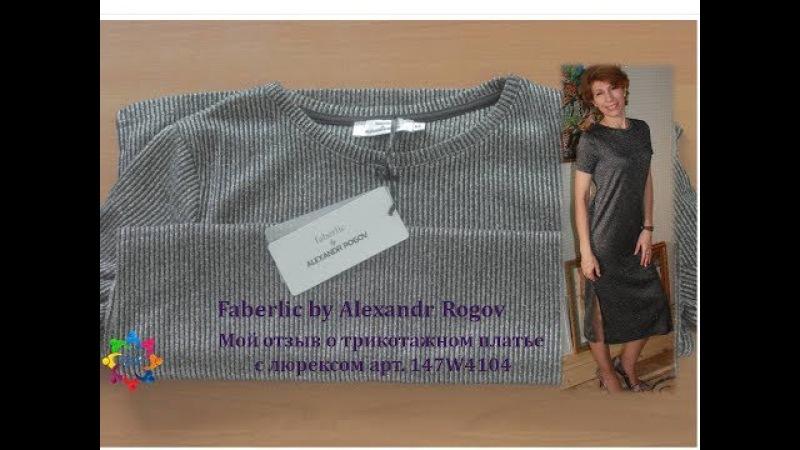 Мой отзыв о трикотажном платье с люрексом арт. 147W4104 Faberlic by Alexandr Rogov