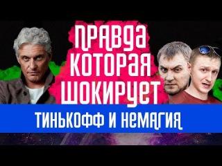 Вся правда о Тинькоф и о рекламе у блогеров Немагия и Амиран Дневник хача все та ...