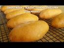 Песочные пирожки с капустой постные Постные пирожки с капустой и грибами