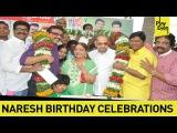 Actor Naresh Birthday Celebrations Video | Krishna, Vijaya Nirmala, Rajendra Prasad