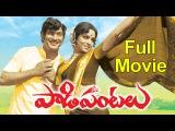 Padi Pantalu (1975) Telugu Full Length Movie || Krishna, Vijaya Nirmala, Chandra mohan